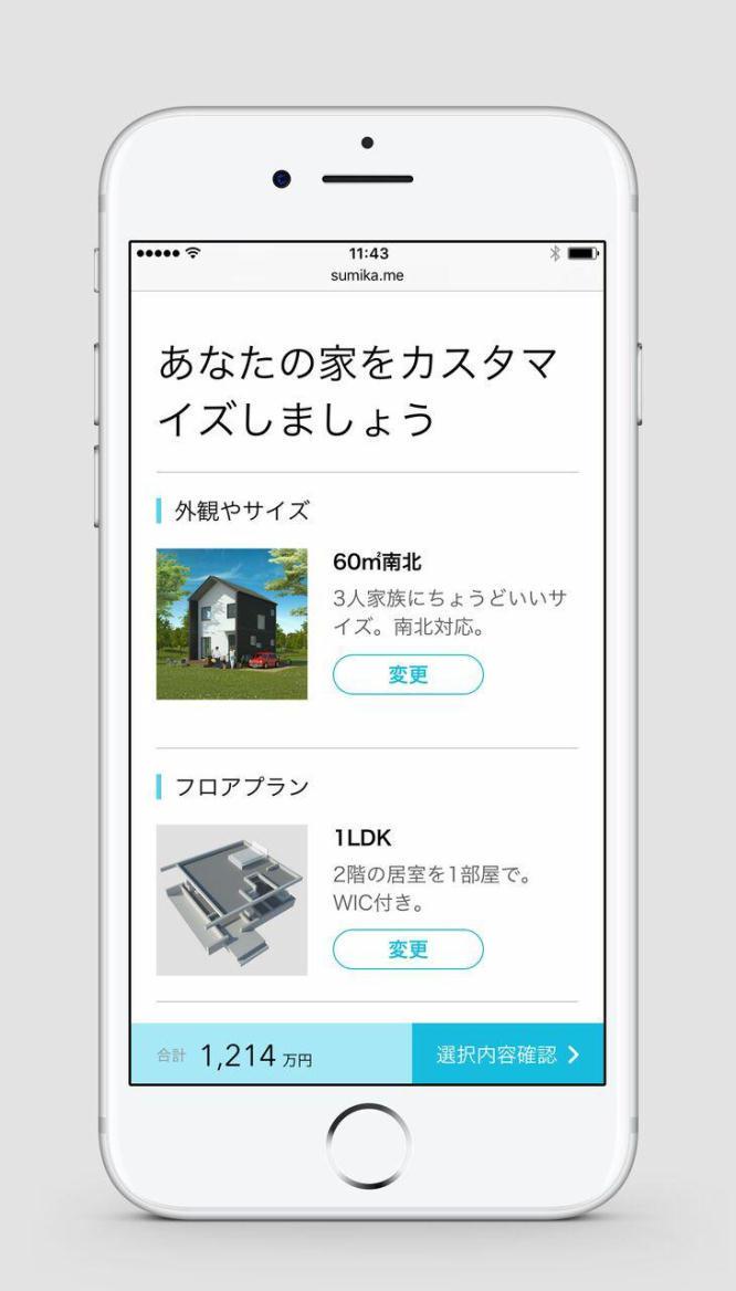 家づくりをしたい生活者と専門家を結ぶマッチング型のウェブサービス「SuMiKa」が発表したスマートメイド住宅「SMARTMADE」。WEB上で気軽に住みたい家をカスタマイズできるサービスだ。家族でワイワイ楽しみながら暮らしを想像し、シミュレーションするのも楽しいだろう。6