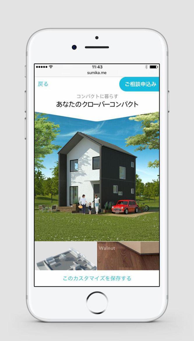 家づくりをしたい生活者と専門家を結ぶマッチング型のウェブサービス「SuMiKa」が発表したスマートメイド住宅「SMARTMADE」。WEB上で気軽に住みたい家をカスタマイズできるサービスだ。家族でワイワイ楽しみながら暮らしを想像し、シミュレーションするのも楽しいだろう。8