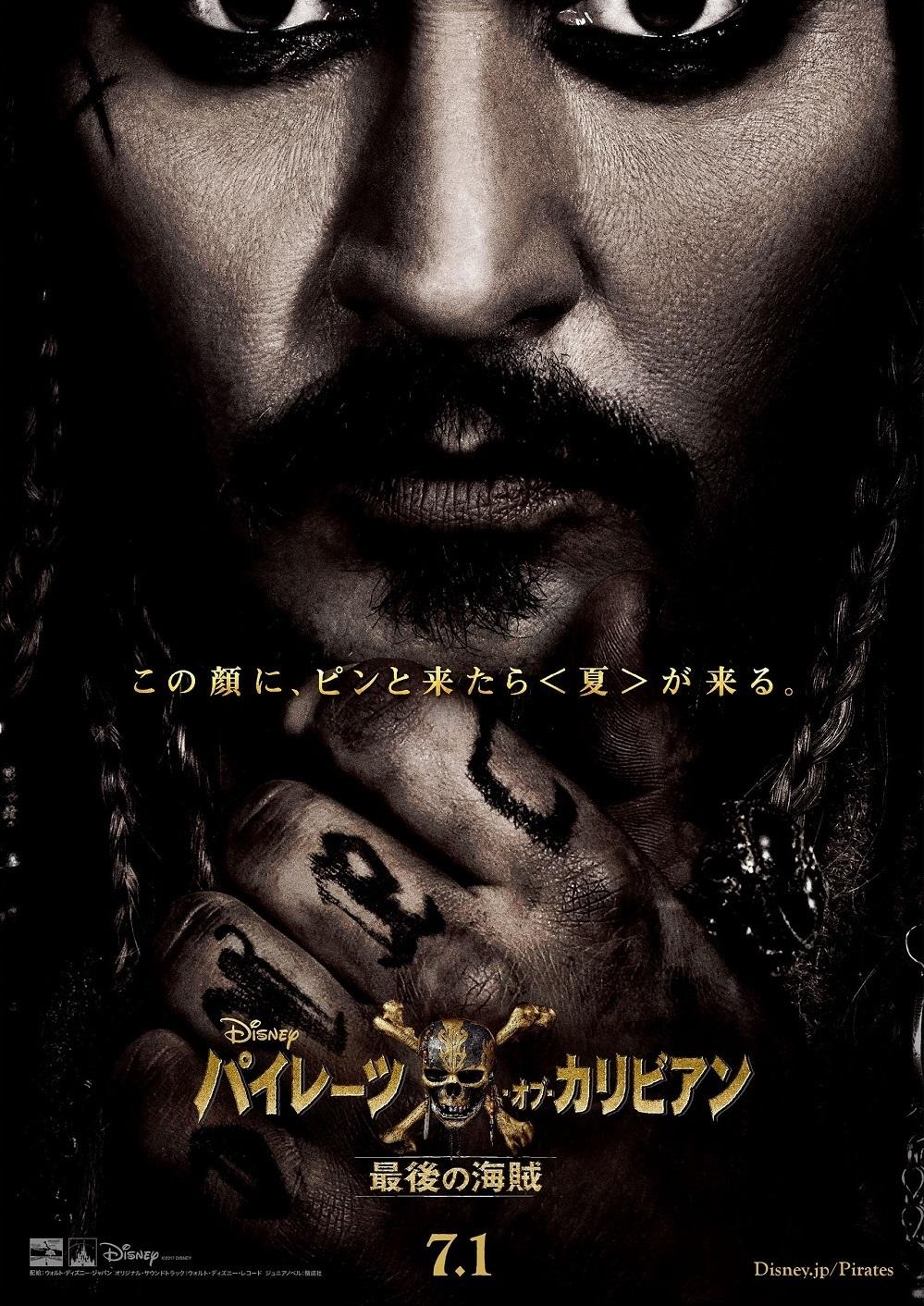 『パイレーツ・オブ・カリビアン/最後の海賊』日本版ポスター
