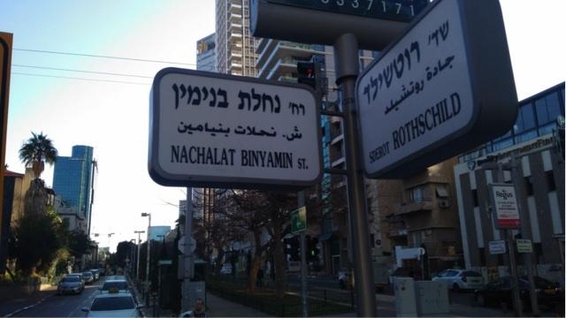 イスラエルでは、看板がヘブライ語、アラビア語、英語で書かれる。
