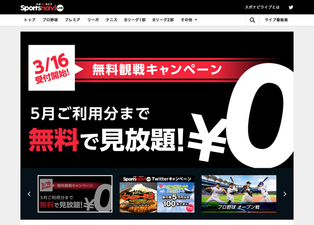 スポナビライブ 5月ご利用分まで無料で見放題!