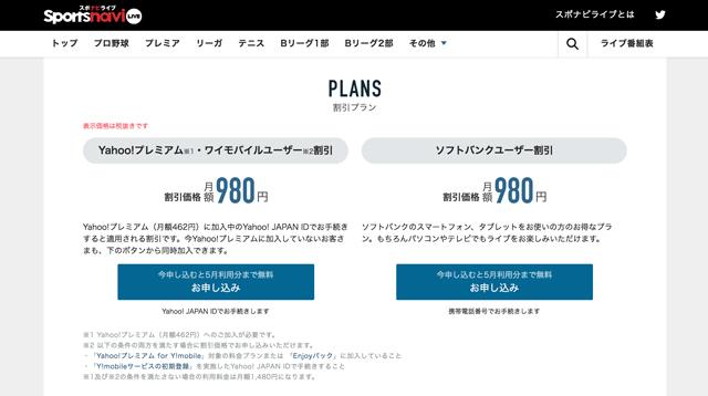 フル機能が使えるスポナビライブ会員は月額1,480円。Yahoo!プレミアム会員、ワイモバイルユーザー、ソフトバンクユーザーは月額980円!