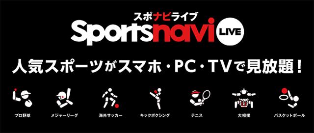 sportsnavi live スポナビライブ画面