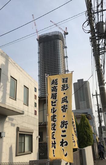 タワマン建設に反対するのぼり