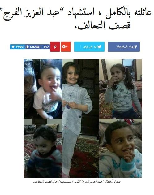 空爆で亡くなった子どもたちの写真を掲載したアラビア語ニュースサイト「ラッカポスト」