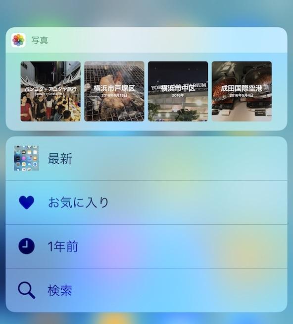 写真アプリを3Dタッチした画面
