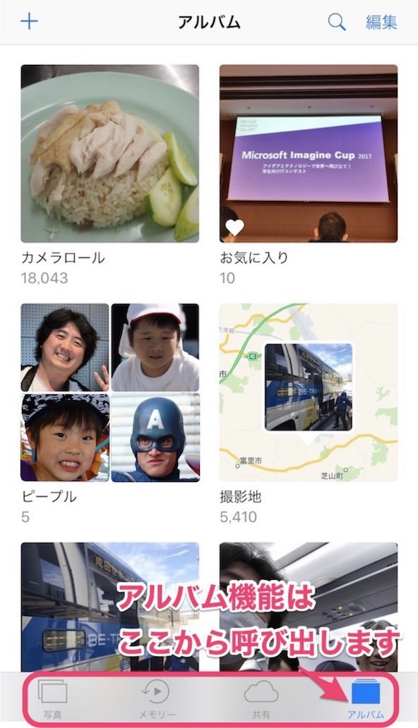 写真アプリの説明