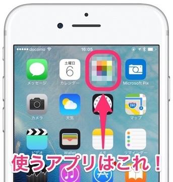 iPhone7の写真を5分で一発整理する方法