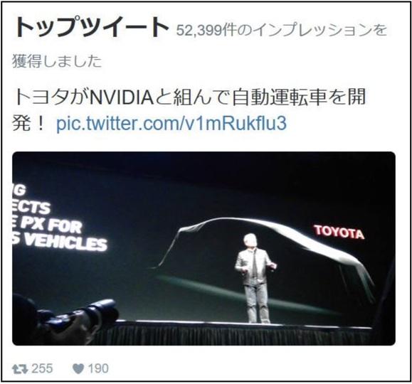 GTC2017のトヨタとの提携発表の瞬間