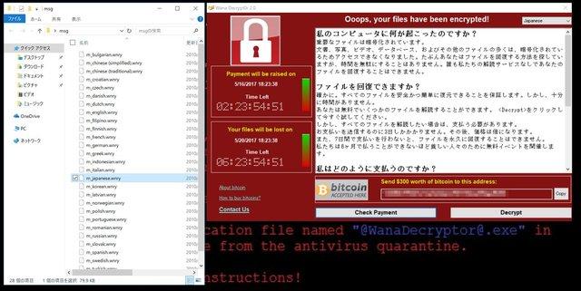 [緊急企画]ランサムウェア「WannaCry」実際に感染してみた —— 対策もチェック