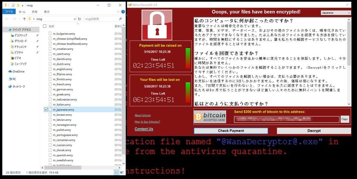 ランサムウエアに感染したPCの画面のスクリーンショット