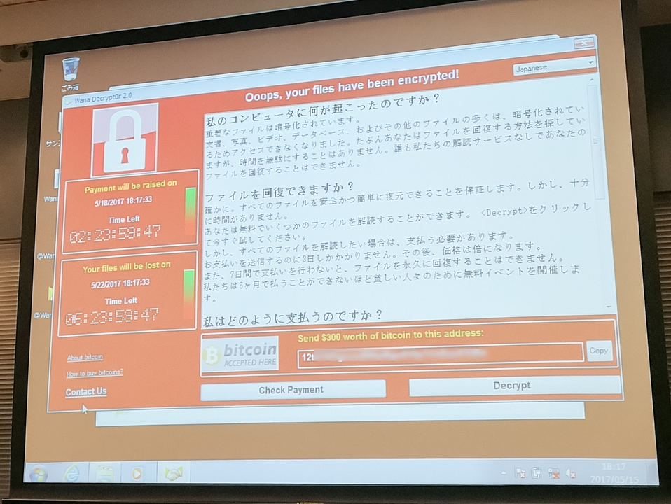 WannaCry感染画面