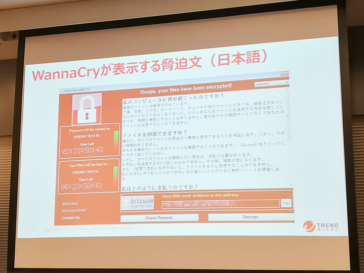 WannaCryの日本語画面