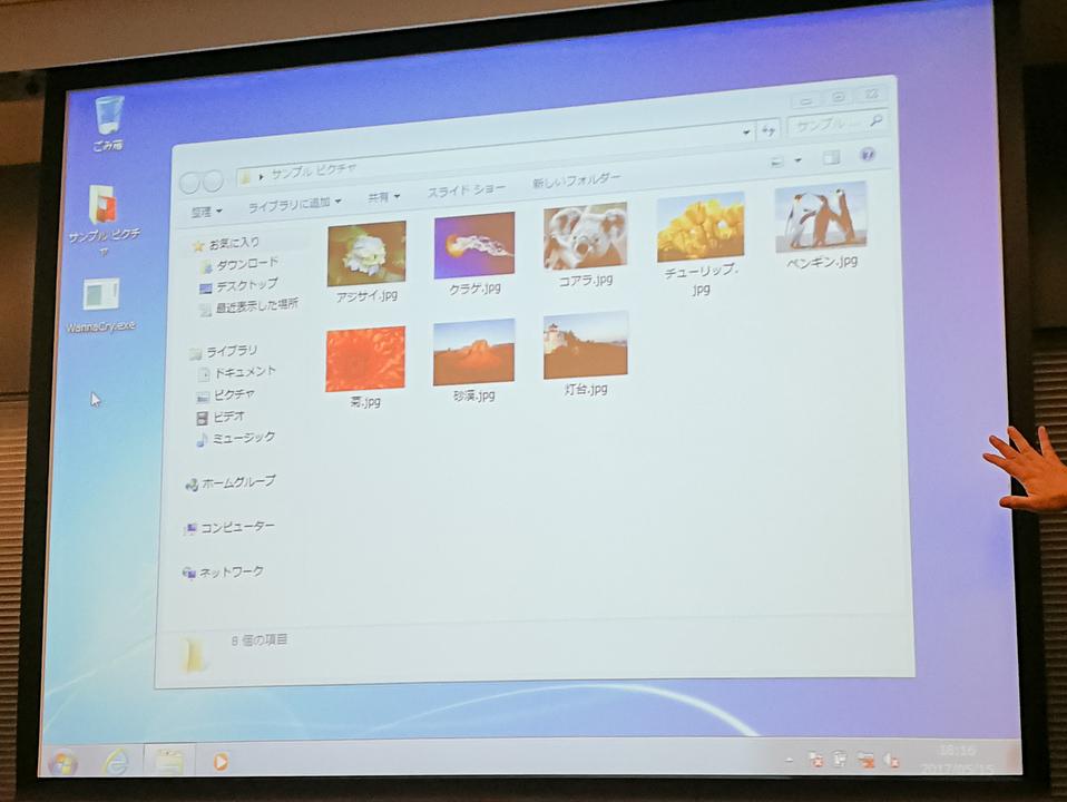 WannaCryが感染前の画像
