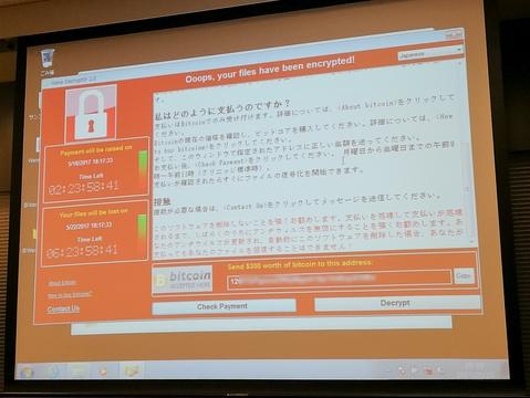 日立、JR東も感染したランサムウェア「WannaCry」とは? 侵入経路から感染対策まで