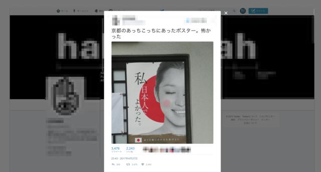 「私 日本人でよかった」のポスターの写真のツイッター投稿