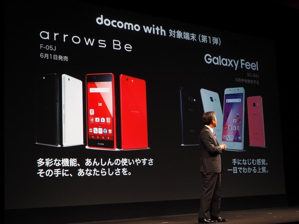 ドコモ2017夏モデル発表会のドコモwithのスライド