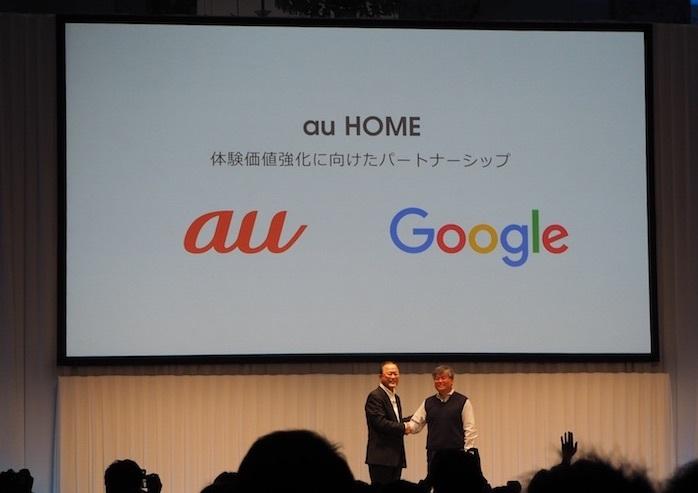 KDDIとGoogleの握手