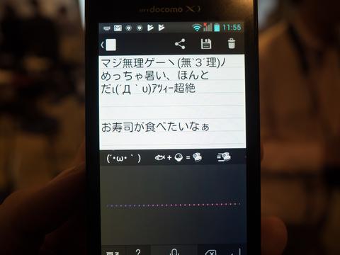 「個人が特定できる解析はしない」バイドゥの日本語入力アプリ「Simeji」に音声AI新機能、開発者を直撃