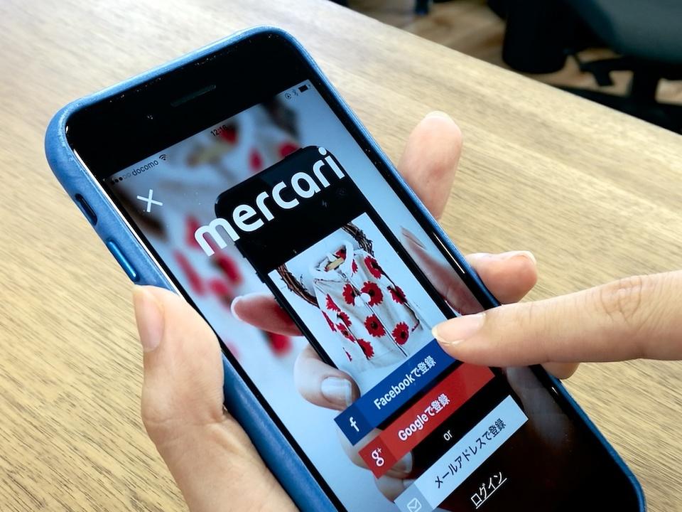 メルカリのアプリの画面