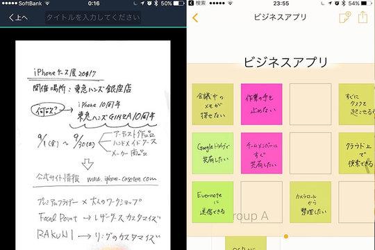 月曜から使うiPhoneカメラアプリ4選:ブレスト、名刺整理、社内共有がすぐできる