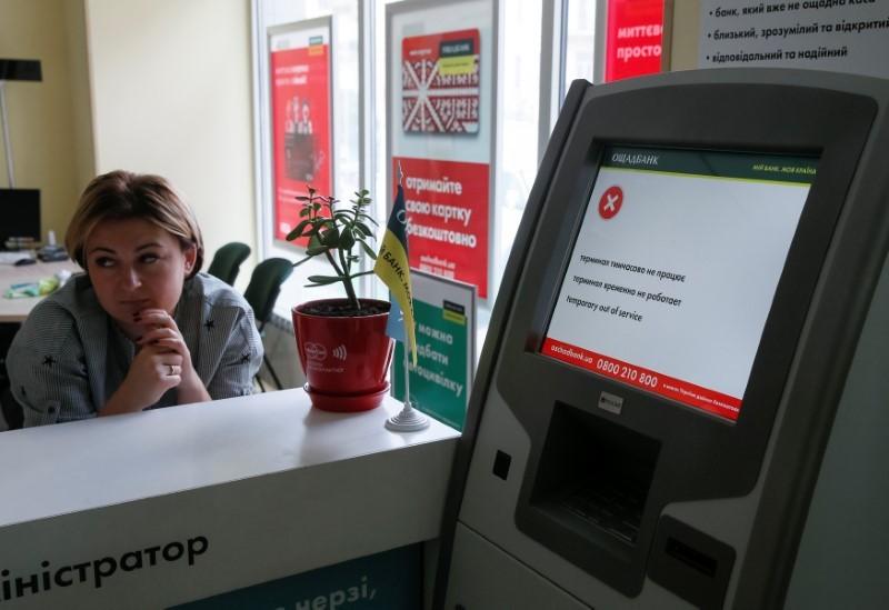 ウクライナ国営銀行の支店