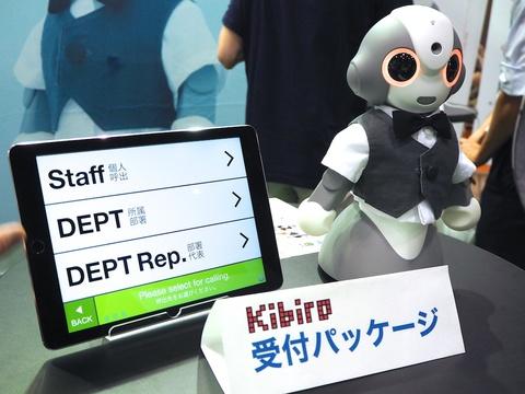 Kibiroの展示