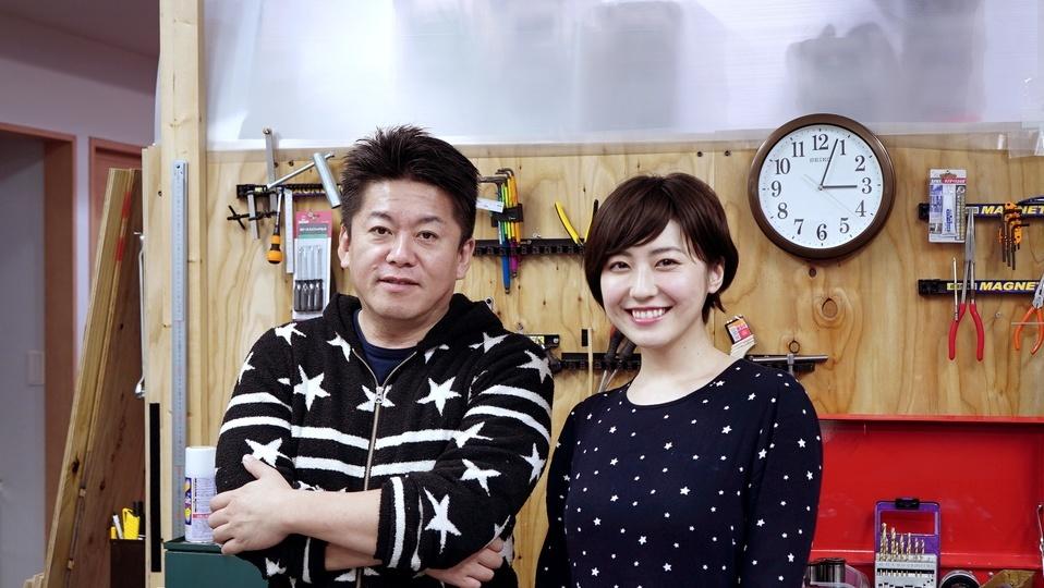 堀江貴文と黒田有彩