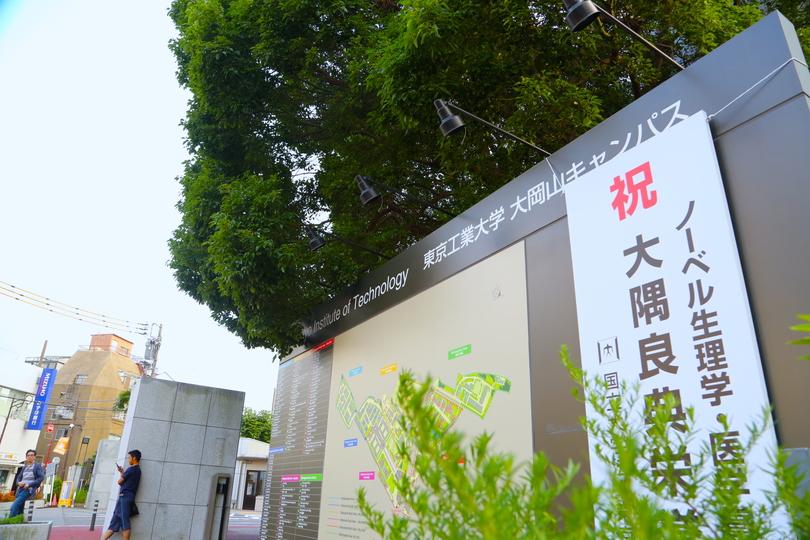 東工大大岡山キャンパス