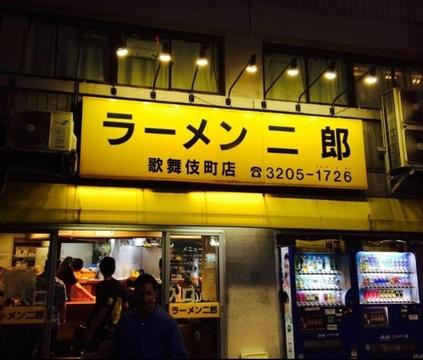 イーロン・マスク、7月19日夜にまたも歌舞伎町 ラーメン二郎に出没か