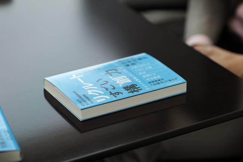 リクルートの本