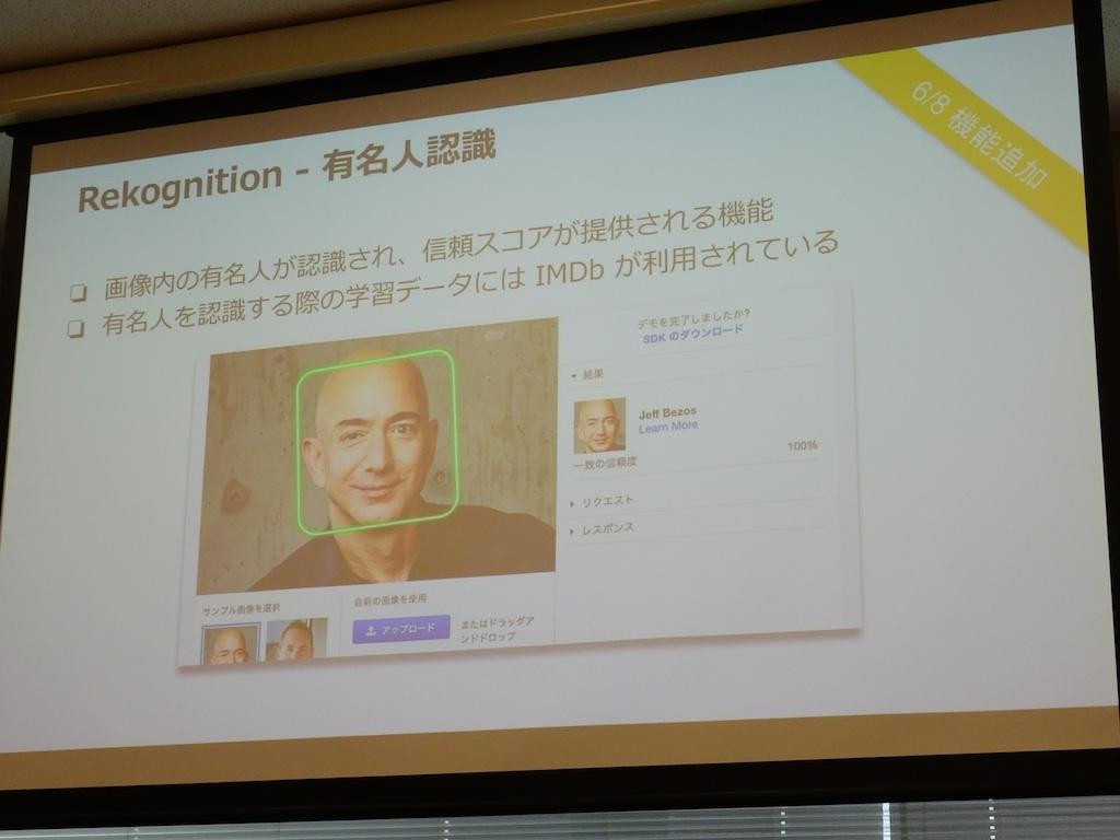 Rekognitionの有名人顔認識の例