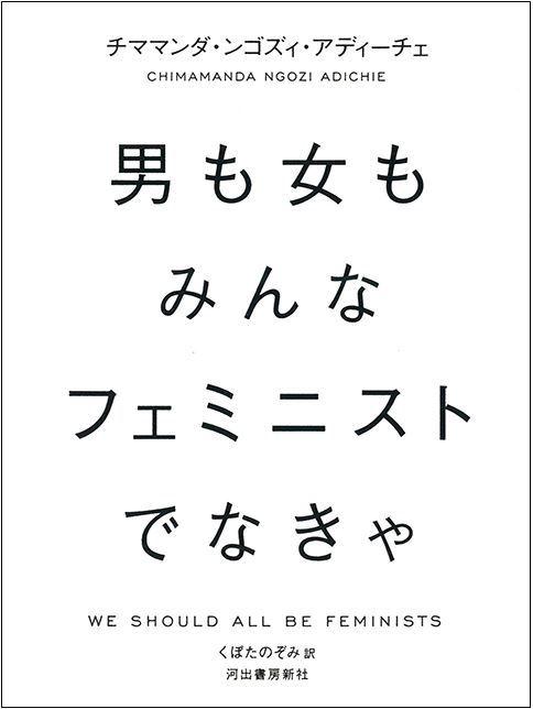 チママンダ・ンゴズィ・アディーチェ『男も女もみんなフェミニストでなきゃ』(くぼたのぞみ訳、東京:河出書房新社、2017年)