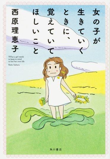西原理恵子『女の子が生きていくときに、覚えていてほしいこと』(東京:角川書店、2017年)