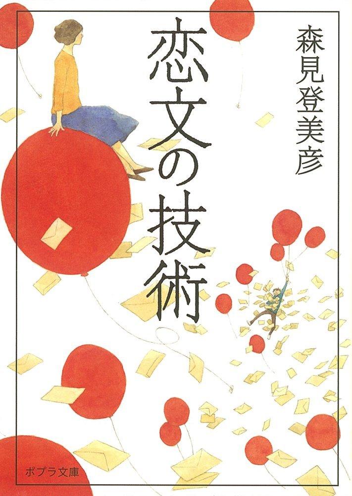 森見登美彦『恋文の技術』(東京:ポプラ社、2009年)