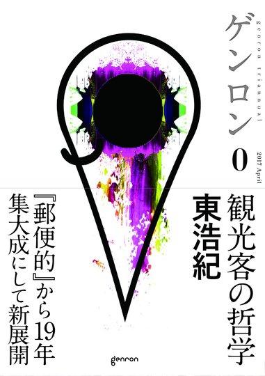 東浩紀『ゲンロン0 観光客の哲学』(東京:ゲンロン、2017年)