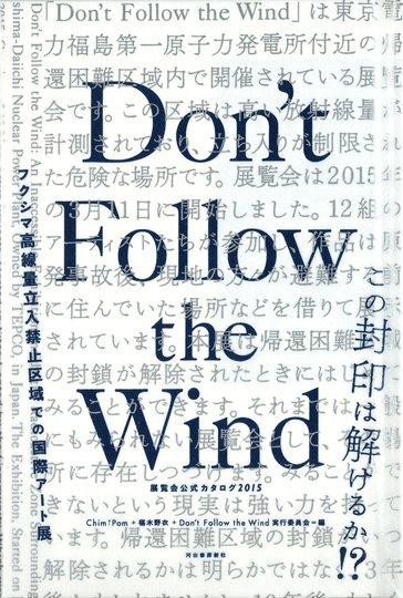 Chim↑Pom+椹木野衣+Don't Follow The Wind実行委員会『Don't Follow The Wind 展覧会公式カタログ』(東京:河出書房出版社、2015年)