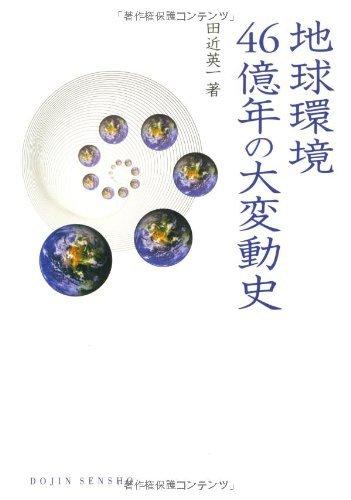 田近英一『地球環境46億年の大変動史』(京都:化学同人、2009年)