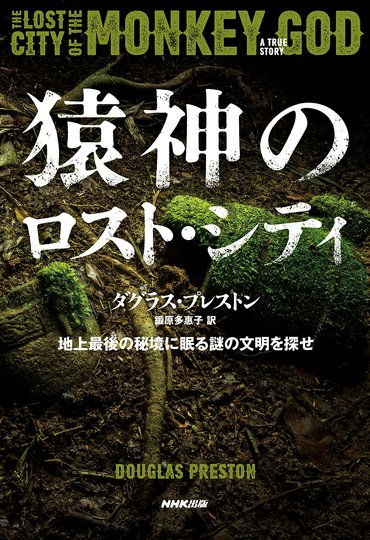 ダグラス・プレストン『猿神のロストシティ』鍛原多惠子訳(東京:NHK出版、2017年)