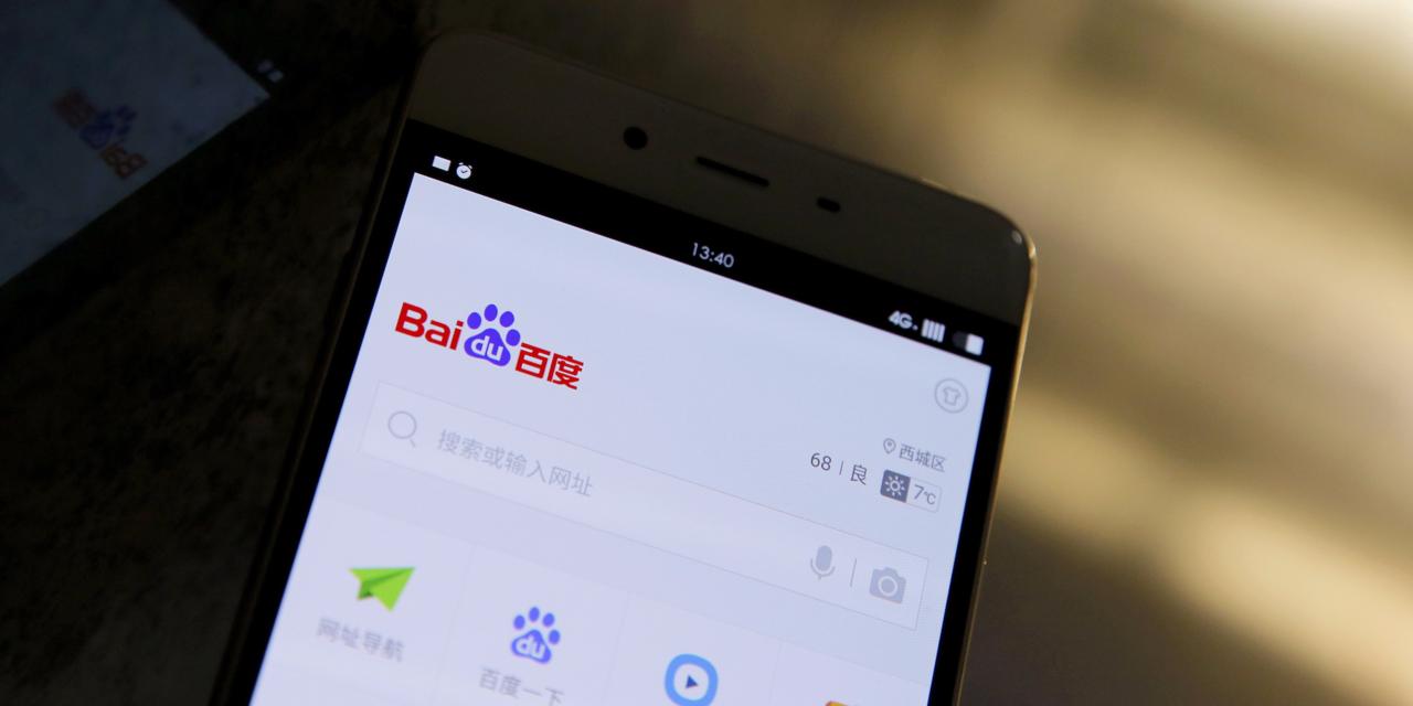 バイドゥの検索エンジンを表示しているスマートフォンの画面