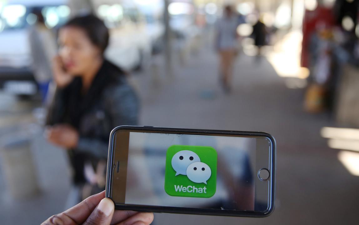「WeChat」の表示画面