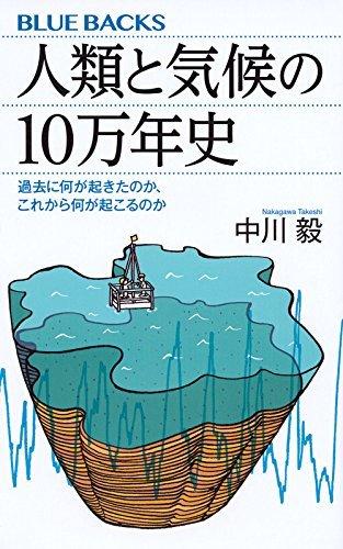 中川毅『人類と気候の10万年史』(東京:講談社、2017年)