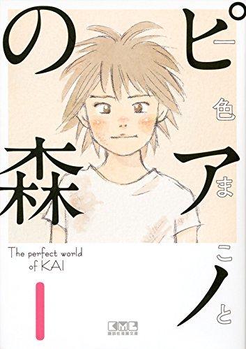 一色まこと『ピアノの森』(1)講談社漫画文庫版(東京:講談社、2016年)