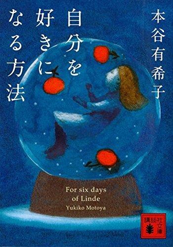 本谷有希子『自分を好きになる方法』(東京:講談社、2013年)