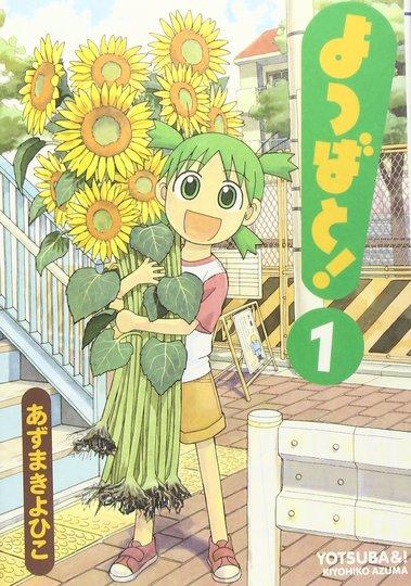 あづまきよひこ『よつばと!』(東京:KADOKAWA、2003年)
