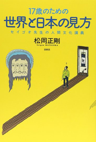 松岡正剛『17歳のための世界と日本の見方』(東京:春秋社、2006年)