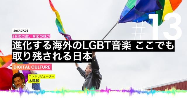 進化する海外のLGBT音楽 ここでも取り残される日本