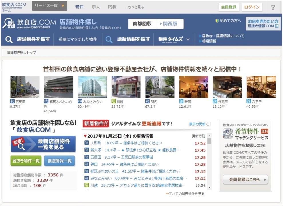 飲食店.COMのトップ画面