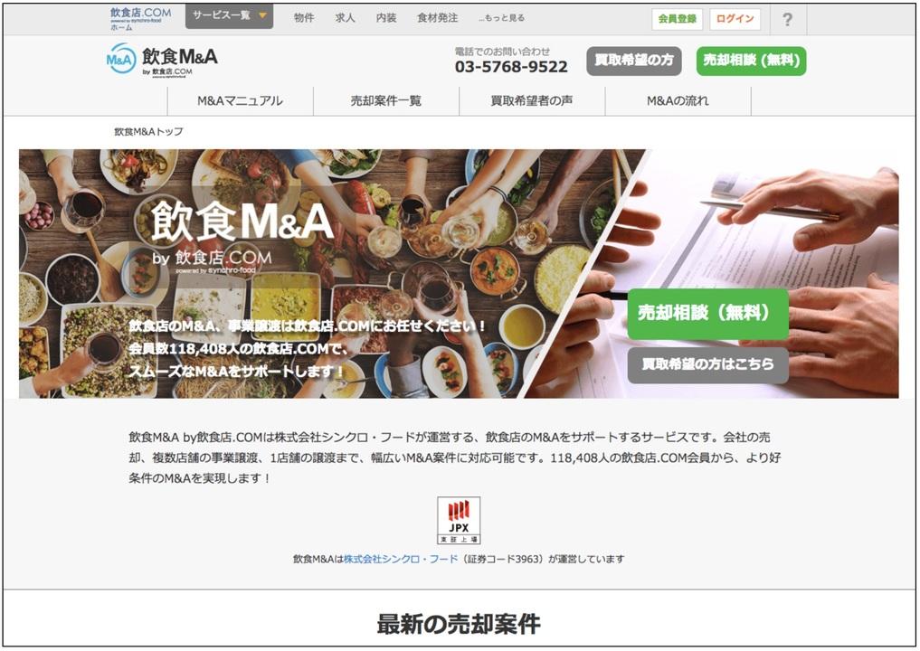 事業承継M&A機能