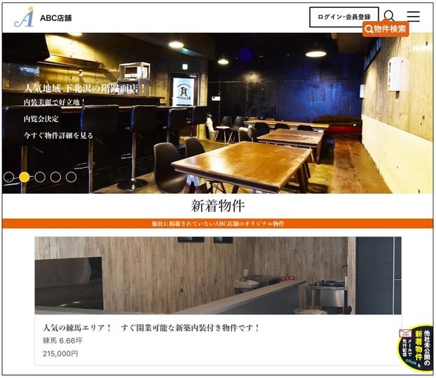 ABC店舗のWebサイト